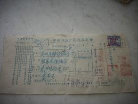 1949年11月-安徽省银行汇款正收条!贴民国税票加盖【皖南区税务局人民币50元】