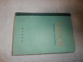简明林业词典