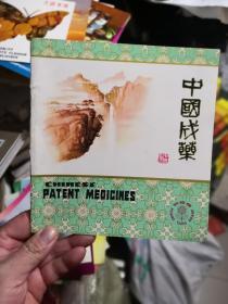 中国成药        新G3