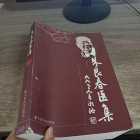 朱良春医集