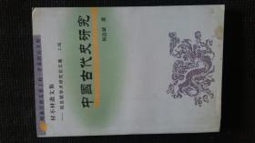 中国古代史研究(作者签赠本)