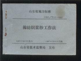 山东省地方标准——棉纺织浆纱工作法(山东省技术监督局发布,64开本)