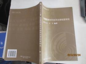 东盟国家对外经济法律制度研究
