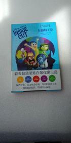 迪士尼大电影双语阅读·头脑特工队