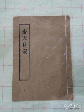 齐天科仪(民国影印宋版)