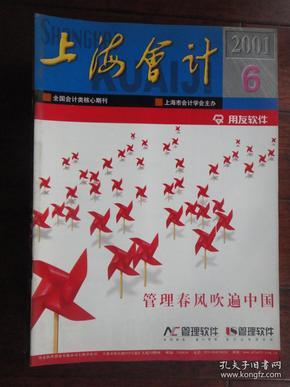 上海会计杂志2001-6上海会计编辑部 S-254