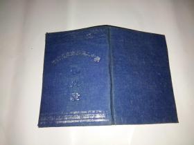 1950年江西省立南昌第二中学学生证(附一张学杂费缴费收据)