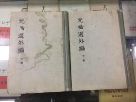 元曲选外编(全二册)59年初版  印量2700册  精装本