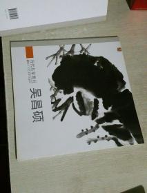 历代名家册页:吴昌硕