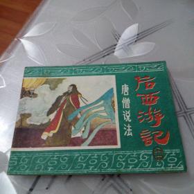 后西游记之十六---唐僧说法(私人藏书,品相如图)