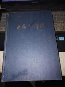 中药大辞典(下)16开硬精装