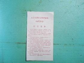 京剧节目单  赵氏孤儿(杜镇杰)
