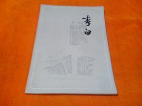 中国历史人物丛书《李白》
