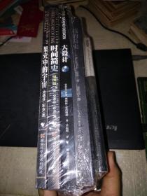 正版 霍金作品全集 套装全5本 时间简史 插图本+果壳中的宇宙+大设计+我的简史+黑洞不是黑的 霍金的书 畅销科普经典著作