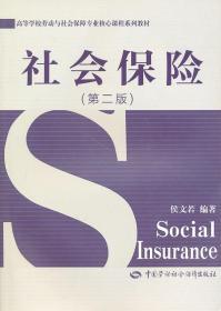 社会保险 侯文若 中国劳动社会保障出版社