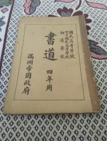 满洲帝国教材: 书道(四年用)