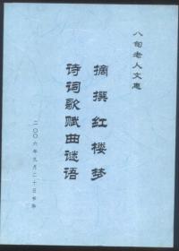 诗词歌赋曲谜语摘撰红楼梦(自印本)