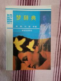 解梦辞典(1992一版一印)