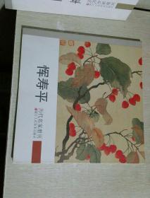 历代名家册页:恽寿平