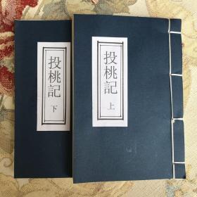 哈佛图书馆藏汉和珍本影印本之十三:《投桃记》彩色影印上下册精刻本 166页 28帧插图(新春特惠!)