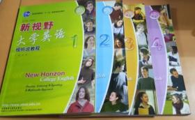 新视野大学英语:视听说教程(1-4册)没有光碟  4本合售