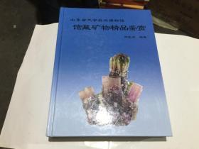 山东省天宇自然博物馆馆藏--(矿物精品鉴赏)