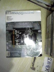 名牌 mangazine  精英  2009年9月号