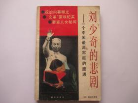 刘少奇的悲剧一个中国最高家庭的遭遇