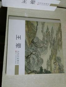 历代名家册页:王翚