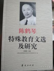 陈鹤琴特殊教育文选及研究