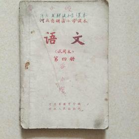 河北省耕读小学课本语文(试用本)第四册