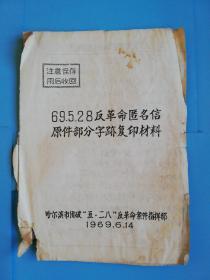 69.5.28反革命匿名信原件部分字迹复印材料【哈尔滨市侦破5.28反革命案件指挥部1969.6.14】