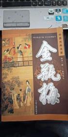 中国古典名著―金瓶梅(图文版) 上海古籍出版社 2006年一版一印