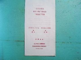京剧节目单  戏迷乐(吴江燕的五出戏)