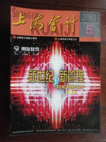 上海会计杂志2001-5上海会计编辑部 S-253