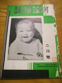 1934年【柯达杂志】二月号  (老照片多,天坛游记…)