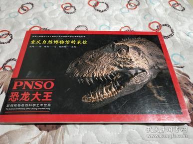 重庆自然博物馆的来<b>信</b> <b>恐龙</b>大王 <b>明信片</b>