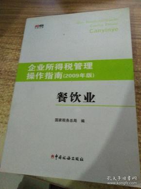 企业所得税管理操作指南(2009年版):餐饮业
