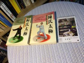 2本合售:中国杨式太极+中国陈式太极