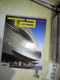 时代建筑 2013/6 总第134期