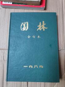 园林合订本1989