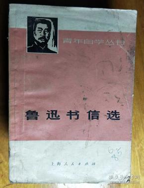 L【馆藏书】文革书籍《鲁迅书信选》