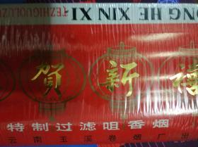 恭贺新禧 特制过滤嘴香烟 中国云南玉溪卷烟厂出品 4包-80支