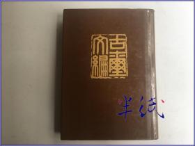古玺文编 1981年香港初版精装带护封