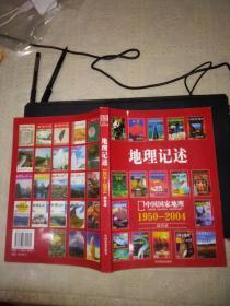 地理记述:1950-2004《地理知识》《中国国家地理》总目录