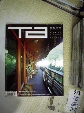 时代建筑   2008 2  ,