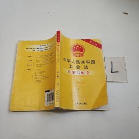 中华人民共和国工会法(含中国工会章程)注解与配套(第3版):法律注解与配套丛书