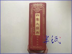 四库大辞典 杨家骆毛笔签赠神田喜一郎  附杨家骆名刺