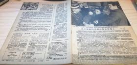 上影画报(月刊)1959年第7期 总第24期 外缺封面封底