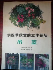 供四季欣赏的立体花坛:吊篮